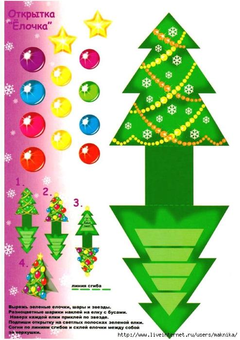 Как сделать игрушку из бумаги для елки - Шкаф и точка