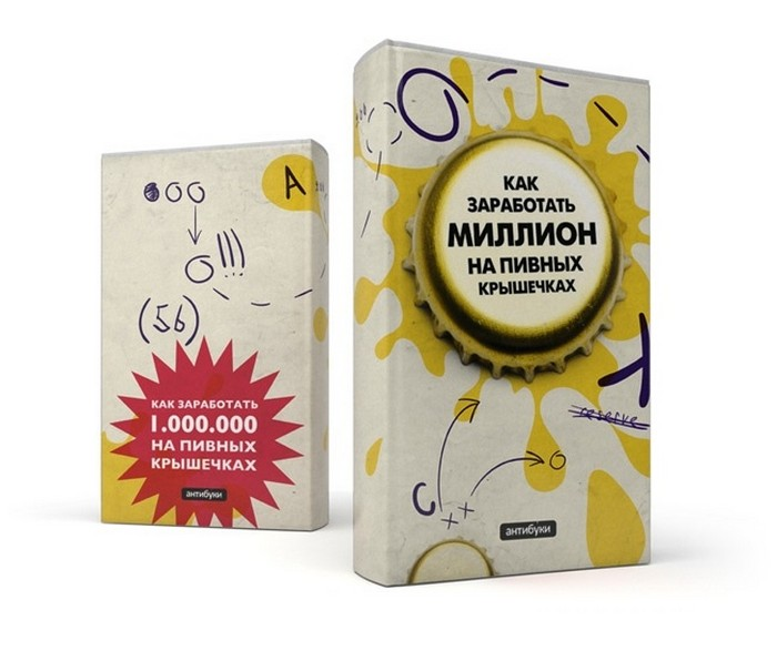Смешные обложки книг для чтения в общественном месте 6 (700x587, 63Kb)