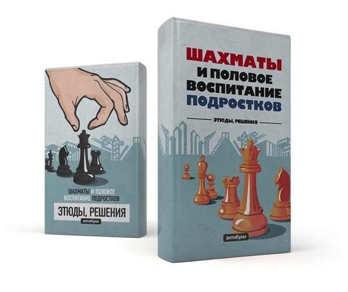 Смешные обложки книг для чтения в общественном месте 18 (700x587, 60Kb)