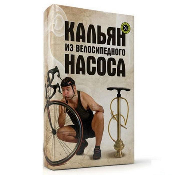 Смешные обложки книг для чтения в общественном месте 22 (700x700, 67Kb)