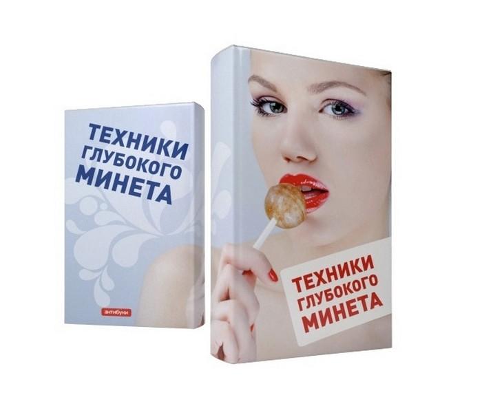 Смешные обложки книг для чтения в общественном месте 26 (700x587, 45Kb)