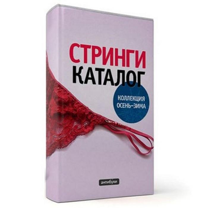 Смешные обложки книг для чтения в общественном месте 28 (700x700, 49Kb)