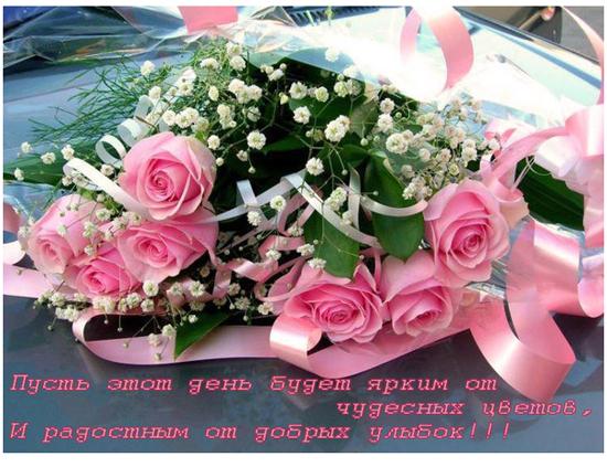 76127057_s_dnyom_rozhdeniya48 (550x423, 264Kb)