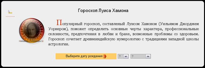 луис хамон 2 октября российских