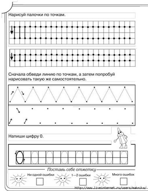 олеся жукова тренируем пальчики обводим рисуем пишем