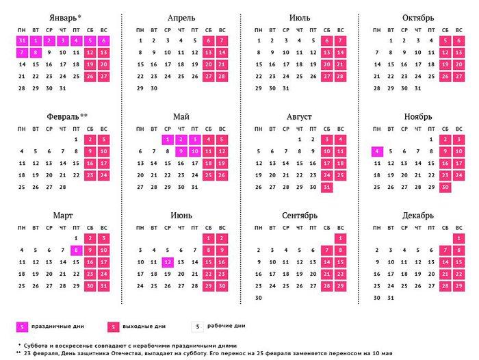 Праздничные и выходные дни в 2013 году (700x526, 81Kb)