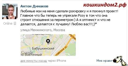 Антон Димаков - Страница 3 92080421_large_977655