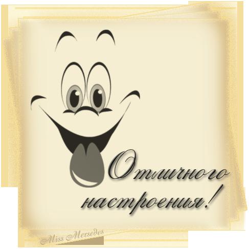 92005718_Otlichnogo_nastroeniya[1] (487x487, 168Kb)