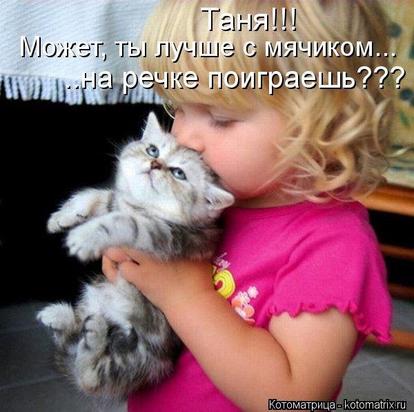 kotomatritsa_1jn (600x597, 55Kb)