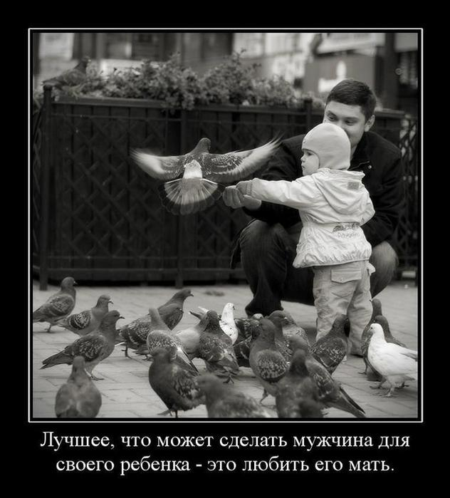 1327736562_1289814404_265552_luchshee-chto-mozhet-sdelat-muzhchina-dlya-svoego-rebenka-eto-lyubit-ego-mat (632x700, 60Kb)