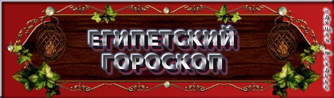 коллаж ЕГИПЕТСКИЙ ГОРОСКОП (680x200, 49Kb)