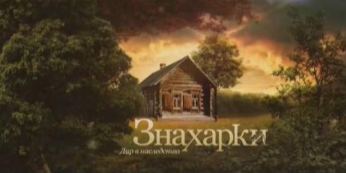 3659752_Znaharki_DarvnasledstvoVipysk108_10_201200048103 (500x251, 23Kb)