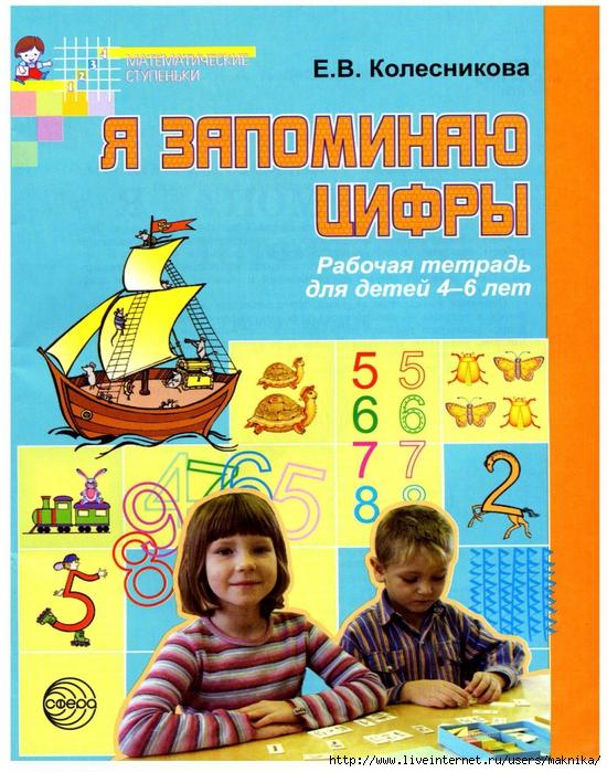 4663906_Zapominayucifru1 (550x700, 399Kb)