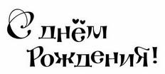 44498062_den_rozhd1 (232x104, 7Kb)