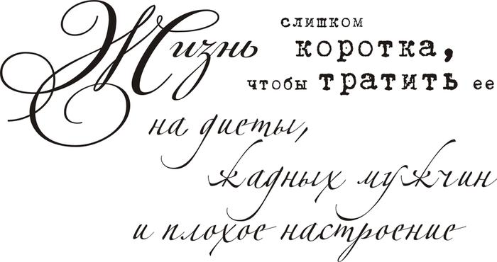 88318631_large_zhizn_korotka (700x370, 120Kb)