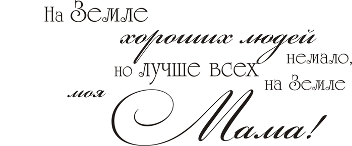 92044356_large_mama5 (700x290, 78Kb)