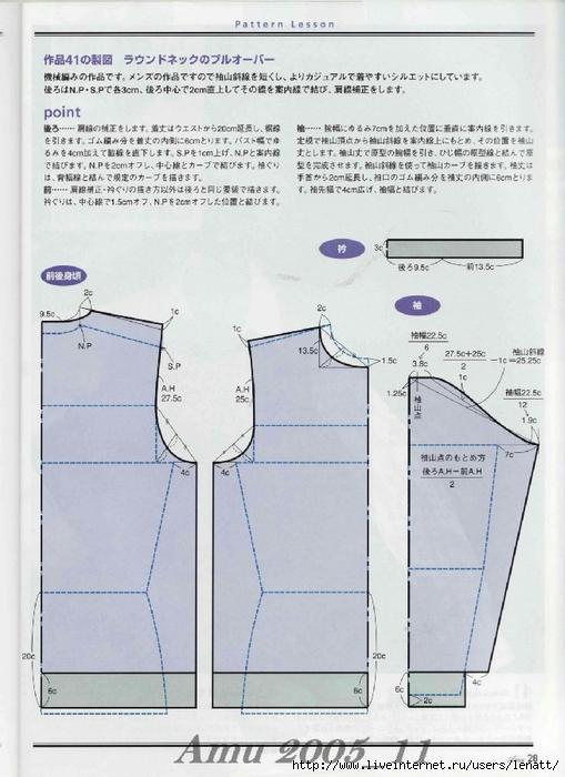 Amu 2005_11_Page_28 (509x700, 250Kb)