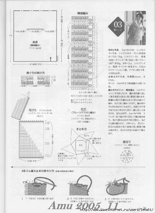 Amu 2005_11_Page_36 (509x700, 226Kb)
