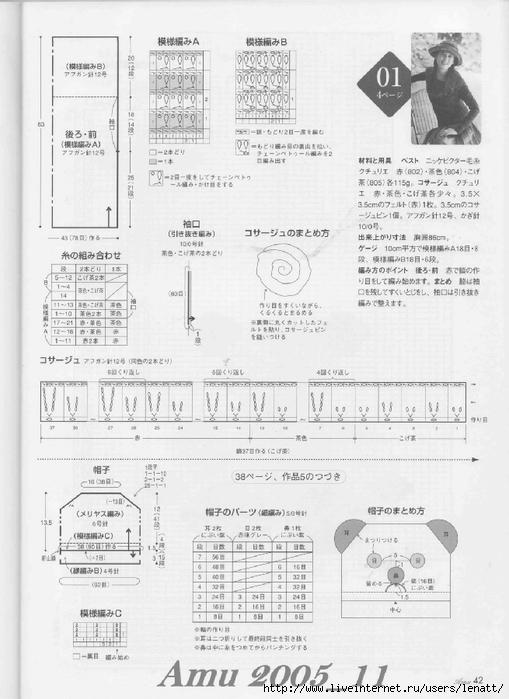 Amu 2005_11_Page_42 (509x700, 218Kb)