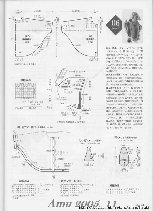 Amu 2005_11_Page_44 (509x700, 209Kb)