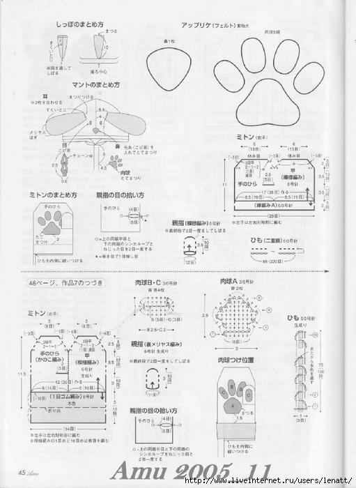 Amu 2005_11_Page_45 (511x700, 204Kb)