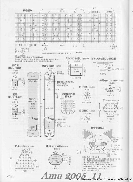 Amu 2005_11_Page_47 (511x700, 221Kb)