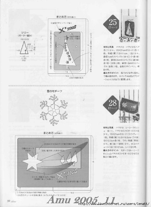 Amu 2005_11_Page_59 (511x700, 192Kb)