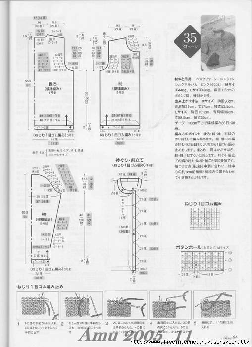 Amu 2005_11_Page_64 (509x700, 215Kb)