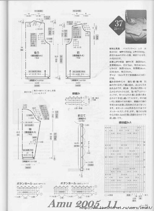 Amu 2005_11_Page_66 (509x700, 212Kb)