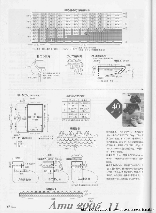 Amu 2005_11_Page_67 (511x700, 217Kb)