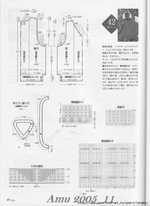 Amu 2005_11_Page_69 (511x700, 205Kb)