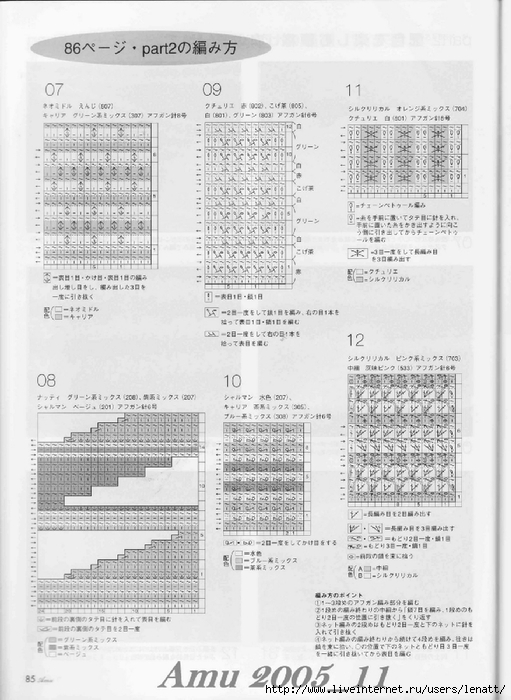 Amu 2005_11_Page_76 (511x700, 239Kb)