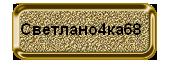 Светлано4ка68 (170x70, 15Kb)