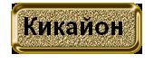Кикайон (170x70, 14Kb)
