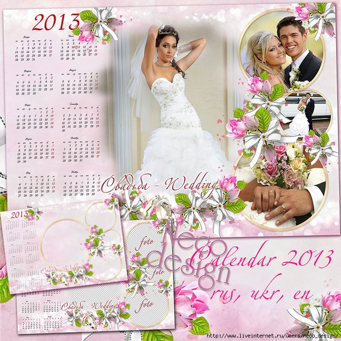 1350739176_wedding_calendar_frame_2013_by_Neco_5 (700x700, 371Kb)