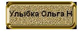 Улыбка Ольга Н (170x70, 15Kb)