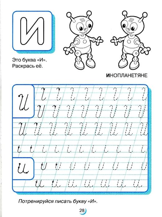 Учимся писать буквы по точкам распечатать