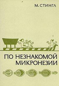 3948624_1328090224_stingl_priklyucheniya_v_okeanii_3_po_neznakomoy_mi (200x292, 19Kb)