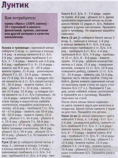 myagkaya-igrushka-luntik-kryuchkom-1 (453x605, 73Kb)