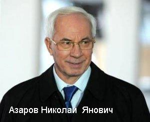 Азаров (300x245, 12Kb)