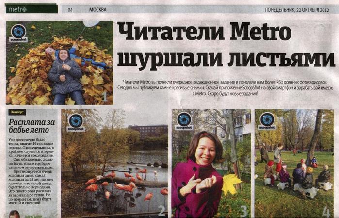 metro-6 (700x449, 306Kb)