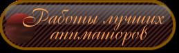 sde (259x78, 24Kb)