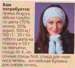 povaska-na-golovu-spicami1 (245x223, 30Kb)