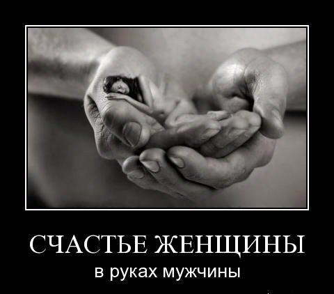 счастье женщины в руках мужчины (480x422, 25Kb)