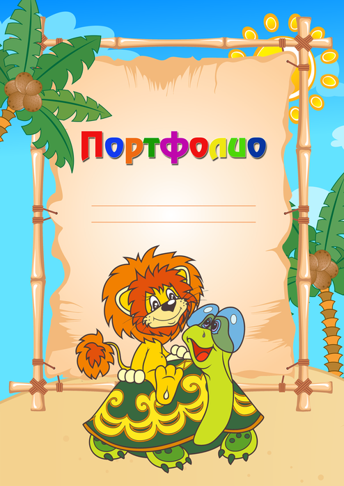 Замечательный портфолио для детей дошкольного возраста в детский сад с героями мультфильма про Львёнка и Черепаху.