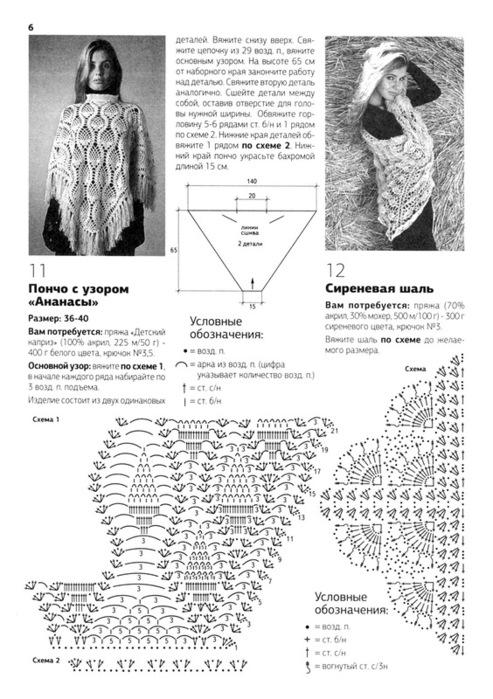 Ажурные узоры паучек крючком для шалей