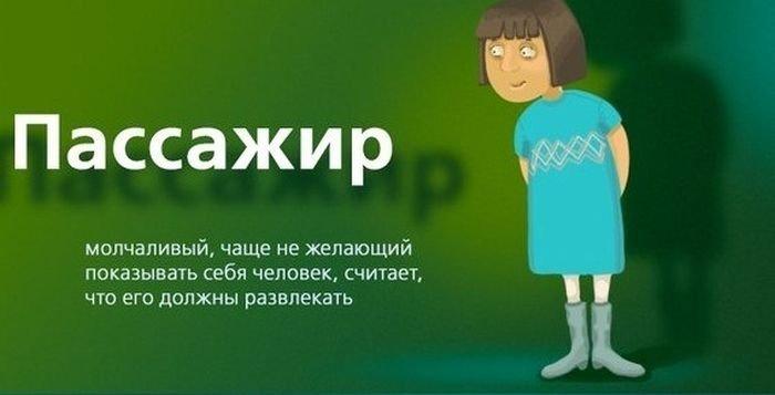 vidy_posetitelejj_internetsajjtov_9_foto_2 (700x357, 29Kb)