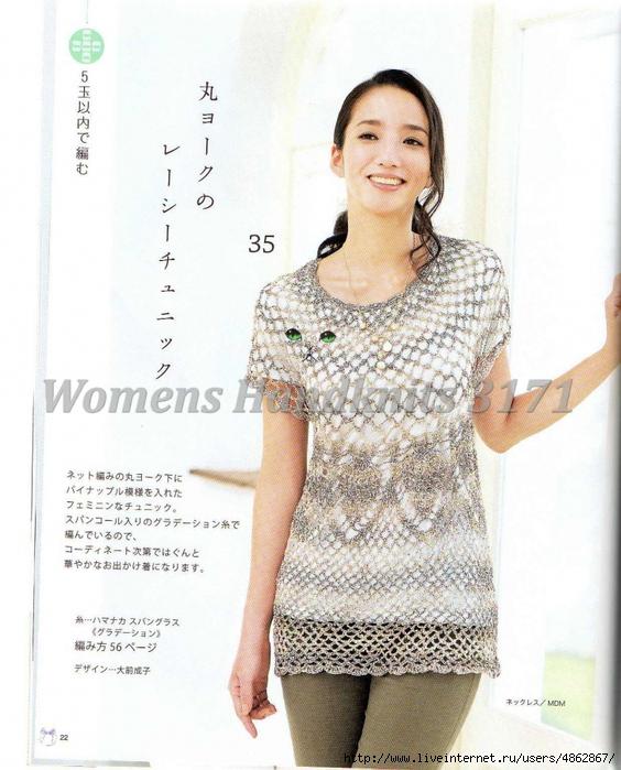 Модели крючком из японских журналов с переводом