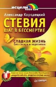 fayl-steviya1-193x300 (193x300, 22Kb)