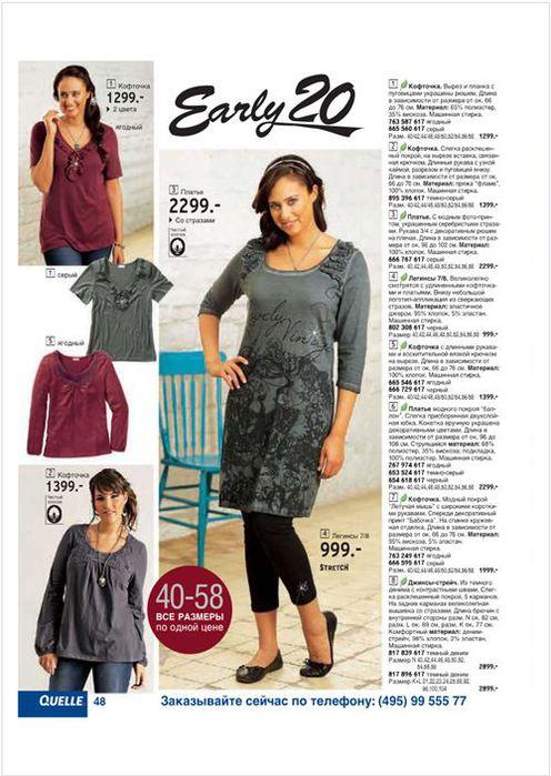 Каталог одежды квелл